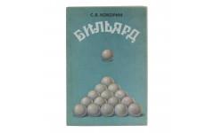 Книга «Бильярд» Кокорин